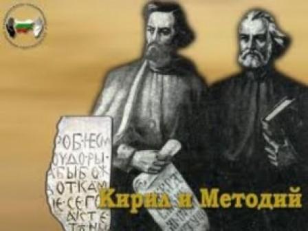 kiril-i-metodii-640x4801-300x225